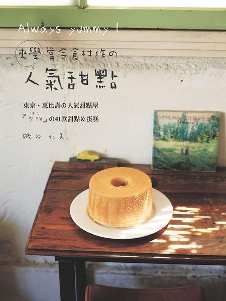 (二手書)Always yummy!來學當令食材作的人氣甜點: 東京‧惠比壽の人氣甜點屋「歩粉」の4