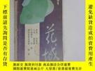 二手書博民逛書店花城罕見1989年第4期Y19945