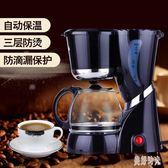 220V美式咖啡機家用咖啡壺自動小型咖啡機滴漏式煮咖啡煮茶壺CC2293『美好時光』