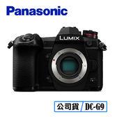 12/31前登錄送H-H025E鏡頭+32G+原電 再送原廠包 Panasonic DC-G9 數位單眼相機 單機身 公司貨