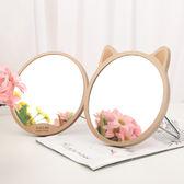 化妝鏡 木質鏡子台式化妝鏡桌面梳妝鏡簡約摺疊便攜書桌學生宿舍鏡 6色