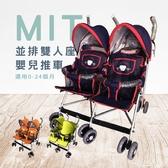 三色可選-MIT並排雙人座嬰兒手推車 全果