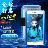 手機防水袋套殼韓版手機防水袋潛水套觸屏蘋果華為通用水下拍照游泳手機防【雙12快速出貨】
