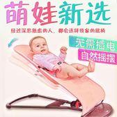 幼嬰 搖搖椅 躺椅安撫椅 平衡搖床哄睡神器