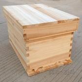 蜜蜂蜂箱 1.5CM厚 直榫蜂箱 養蜂箱 蜜蜂桶 杉木蜂箱 中蜂蜂箱  ATF  魔法鞋櫃