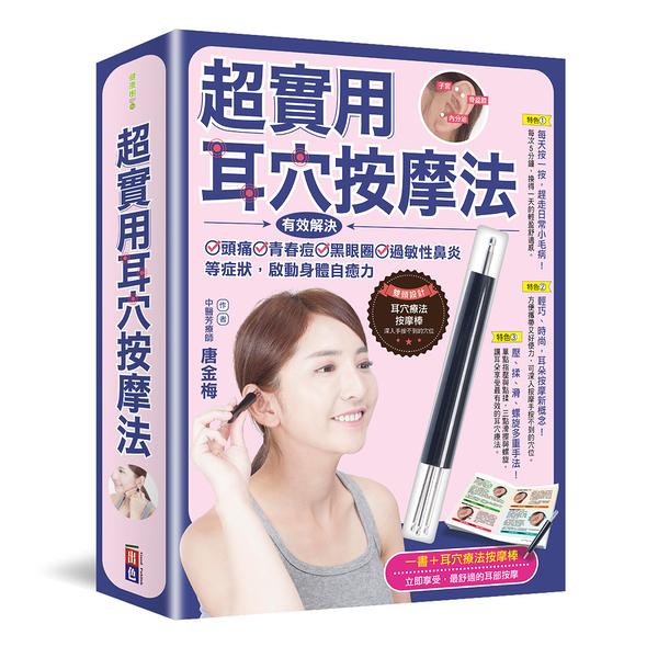 超實用耳穴按摩法:有效解決頭痛.青春痘.黑眼圈.過敏性鼻炎等症狀,啟動身體自癒力