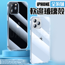 iPhone 手機殼 7 8 X 11 12 13 全系列 玻璃殼 軟邊 軟殼 防刮 mini pro max