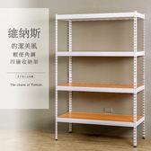 【dayneeds】120x45x180cm維納斯的潔美風輕巧角鋼四層收納架/書報架/層架/鞋櫃/衣櫃/電視櫃/倉庫架