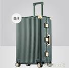 旅行箱鋁框萬向輪拉桿箱20寸登機箱男女大容量密碼箱24旅行箱子26MBS「時尚彩紅屋」