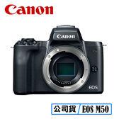 9/30前登錄送原電+威秀電影票x2 再送32G清潔組 CANON EOS M50 Body 單機身 單眼 相機 台灣代理商公司貨