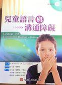 (二手書)兒童語言與溝通障礙