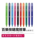 『現貨』【加購0.5按鍵魔擦筆筆芯】按鍵魔擦筆 擦擦筆 滾珠筆 原子筆【BN01205】