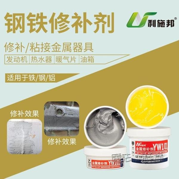 金屬修補劑黏接鋼膠工業修復膏鑄鐵不銹鋼銅鐵鋁質鑄工膠強力膠水  夏季新品
