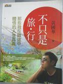 【書寶二手書T6/心靈成長_YJM】不只是旅行_黃國華