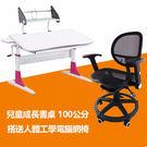 兒童成長書桌紅(100公分) 搭送人體工學電腦網椅  結帳現折1000元