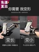 車載手機支架汽車用吸盤式萬能通用型導航支駕支撐夾車內車上卡扣