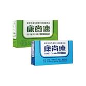 康齒速 牙齦保健牙粉52g/琺瑯潔白牙粉48g【新高橋藥局】2款可選