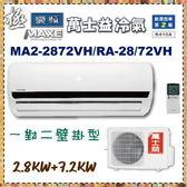【萬士益冷氣】5~7+13~15坪 極變頻冷暖一對二《MA2-2872VH/RA-28/72VH》全新原廠保固