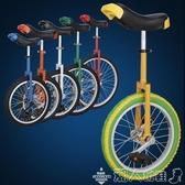 獨輪車兒童獨輪車成人雜技車平衡單輪自行車競技車16寸LX聖誕交換禮物