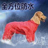 中型大型犬金毛薩摩耶大狗雨披全包寵物狗狗雨衣四腳防水衣服 港仔會社