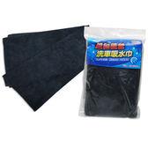 超細纖維洗車吸水巾40*100cm【愛買】