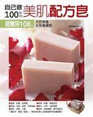 (二手書)自己做100%美肌配方皂:超實用108款天然無毒‧全效養膚皂