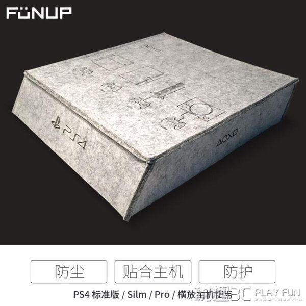 ps4包 PS4 pro/slim/ 主機包防塵包防塵套收納包防塵罩收納包 橫版 玩趣3C