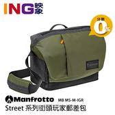 【24期0利率】Manfrotto 曼富圖 MB MS-M-IGR Street 街頭玩家郵差包 正成公司貨 側背包 相機包