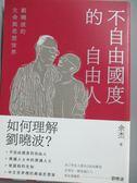 【書寶二手書T1/歷史_WDN】不自由國度的自由人:劉曉波的生命與思想世界_余杰