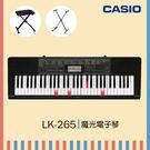 【非凡樂器】CASIO【LK265-琴+架+椅】61鍵魔光電子琴/內建多功能學習/初學推薦款/公司貨保固
