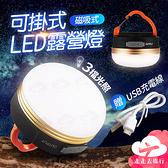 【台灣現貨】可掛式LED露營燈 三檔調光 USB充電帳篷燈 夜釣燈 野營掛燈【EG540】99750走走去旅行
