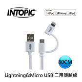 INTOPIC 廣鼎 Lightning & MicroUSB 兩用傳輸線 (CB-IMP-01)