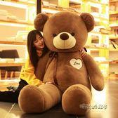 大熊毛絨玩具熊娃娃公仔可愛2米女生抱抱熊韓國送女友萌1.6米igo「時尚彩虹屋」