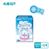 HIBIS木槿花 升級版悠涼草本衛生棉24.5cm 8片裝x14包-箱購