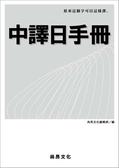 (二手書)中譯日手冊