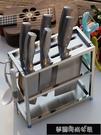壁掛式放刀架不銹鋼廚房刀架刀座菜刀架置物架收納架用品用具 【全館免運】