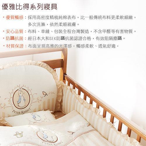 【奇哥】 優雅比得兔床包-M (60x120公分)