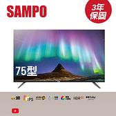 【佳麗寶】【留言詢問享特價】SAMPO聲寶-75型 4K UHD Smart LED顯示器 EM-75HBS120【3年保】