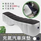 【車用充氣腳墊】後座用舒適腳踏墊 間隙墊...