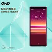 【愛瘋潮】QinD SONY Xperia 5 抗藍光水凝膜(前紫膜+後綠膜)螢幕保護貼