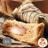 【南門市場南園】湖州鮮肉粽5入(300g/入)