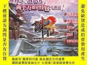 二手書博民逛書店電腦遊戲新幹線罕見完美世界特刊Y114853