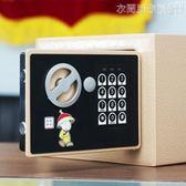 保險箱電子密碼帶鎖紙幣存錢罐保險箱成人硬幣儲錢罐兒童LX 衣間迷你屋