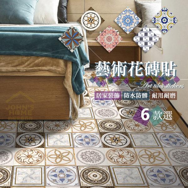 歐風藝術花磚貼 以色列牆面裝飾貼紙 壁貼牆貼 6款可選【TA201】《約翰家庭百貨