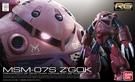鋼彈模型 RG 1/144 夏亞專用 茲寇克 機動戰士0079初代 TOYeGO 玩具e哥
