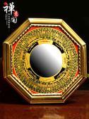 禪意閣開運合金八卦鏡凸鏡凹面鏡擺件開運門口太極陰陽鏡