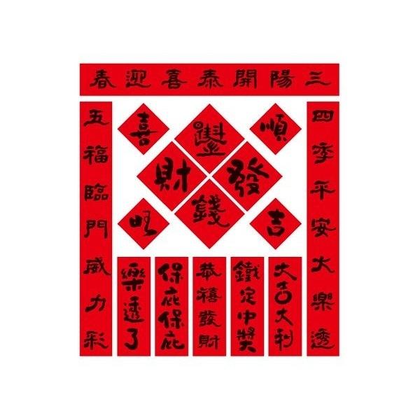 隱農精品 隱農袖珍春聯貼S010-S021(隨機出貨)1張入【小三美日】