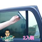 「指定超商299免運」車窗遮陽貼 靜電遮陽貼膜 遮陽 隔熱 車窗靜電貼 (兩入組)【G0051】