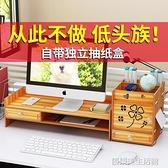 電腦架顯示器增高架台式支架護頸辦公室桌面屏墊高架子底座置物架 YDL