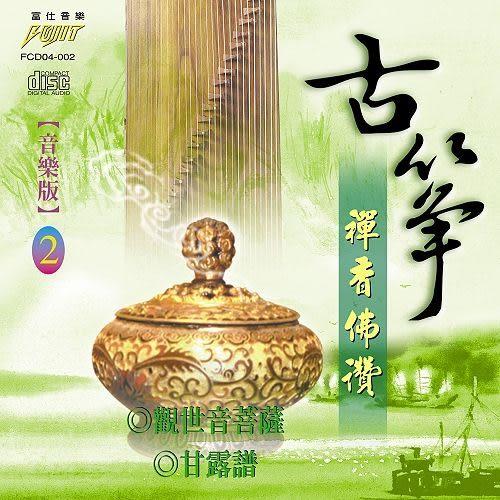古箏 禪香佛讚 音樂版 2 CD (音樂影片購)
